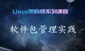 Linux架构师系列课程第一阶段:linux基础快速入门