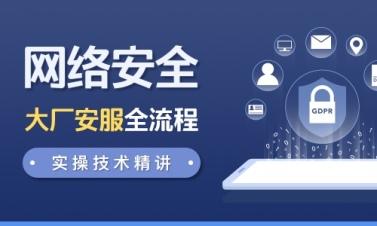 2020网络安全-Web渗透测试-2
