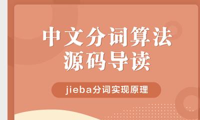 用具体例子带你掌握中文分词算法