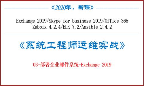 《系统工程师实战培训》-03-部署企业邮件系统-Exchange 2019