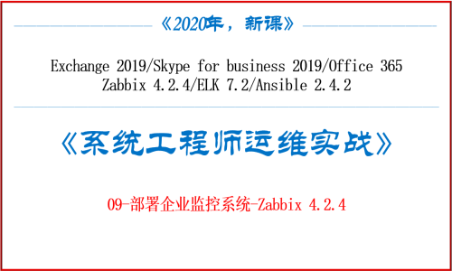 《系统工程师实战培训》-09-部署企业监控系统-Zabbix 4.2.4
