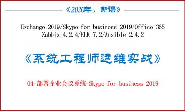 《系统工程师实战培训》-04-部署企业会议系统-Skype for business 2019