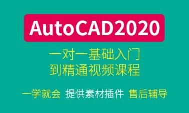 AutoCAD2020零基础入门到精通一学就会室内设计机械零件