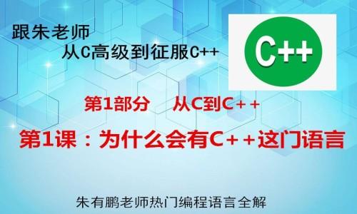 为什么会有C++这门语言-第1部分第1课