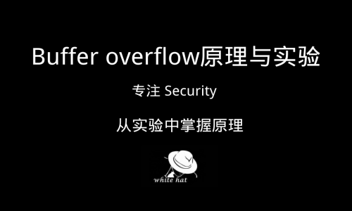 Buffer overflow 缓冲区原理与实验课