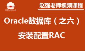 赵强老师:Oracle数据库(之六)安装配置RAC