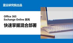 【视频教程】Office 365  Exchange Online 系列之快速学习混合部署