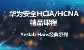 Yeslab_Hans华为安全HCNA/HCNP/HCIE经典系列之HCNA(HCIA)精品课程