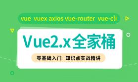 [2020连载]Vue 2.x全家桶(vue-cli3,vuex,vue-router,axios)