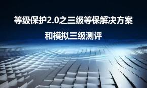 等级保护2.0之三级等保解决方案和模拟三级测评