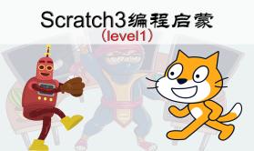 scratch3编程启蒙level1