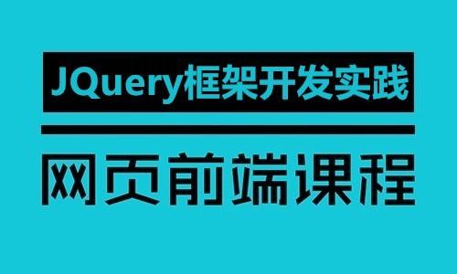 网页前端课程-jQuery框架开发实践