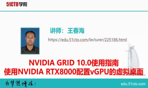 使用NVIDIA RTX8000配置GPU的虚拟桌面