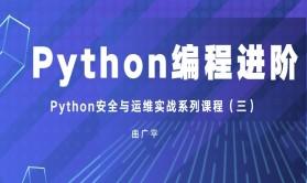Python编程进阶-Python安全与运维实战系列课程(3)