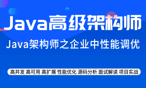 Java架构师之企业中性能调优教程