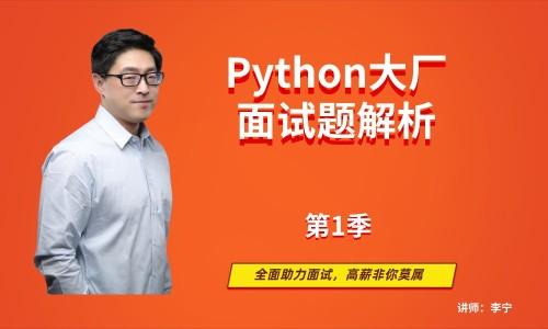 【李宁】Python大厂面试题解析(**非你莫属)