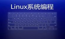 Linux系统编程第08期:时间管理和定时器编程