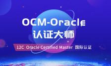 Oracle OCM 国际认证辅导班