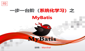 MyBatis,一步一台阶(系统化学习)之  MyBatis
