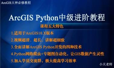 ArcGIS Python开发中级进阶教程