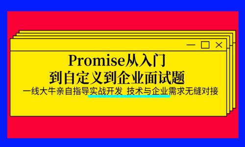 Promise从入门到自定义到企业级面试题教程