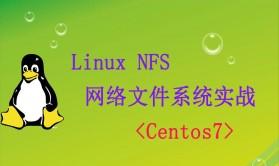 NFS网络文件系统实战