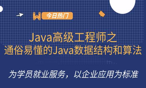 清华编程高手亲授195集通俗易懂的Java数据结构和算法教程
