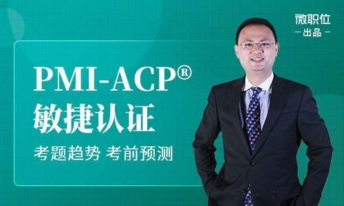 2020王安ACP认证:精益管理与敏捷转型