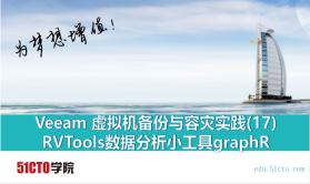 VMware vSphere 的日常维护系列视频课程(16)RVTools数据分析graphR