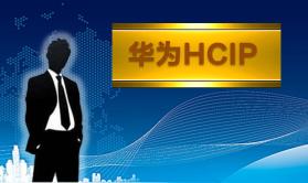 华为数通认证HCIP