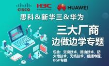 思科&新华三&华为边做边学专题,交换路由无线防火墙BGP组播