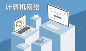 2019全新《计算机网络原理》考研视频教程