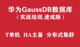 华为高斯GaussDB数据库培训实战教程(速成版)