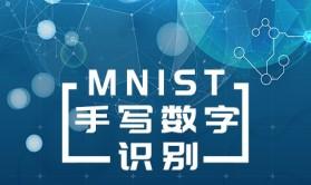 MNIST手写数字识别项目实训