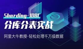 分库分表实战/千万数据处理缓慢解决Spring Boot+Sharding-JDBC