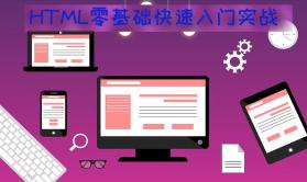 HTML零基础快速入门实战