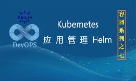 Kubernetes(k8s)应用管理利器Helm(2020)