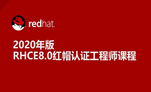 RHCE8.0红帽认证工程师课程-2020年版
