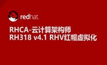RHCA-RH318 v4.1 RHV红帽企业级虚拟化
