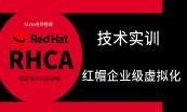 红帽RHCA架构师-精讲视频课程(云计算方向)