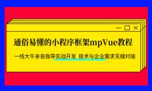 通俗易懂的小程序框架mpVue教程