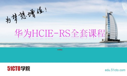 华为HCIE-RS全套课程