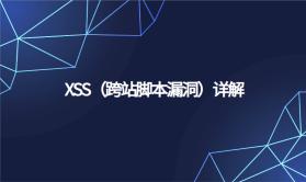 XSS(跨站脚本漏洞)详解