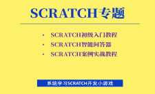 SCRATCH专题