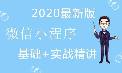 2020微信小程序基础+实战+云开发精讲视频