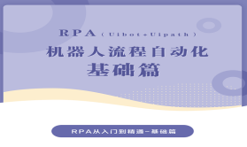 RPA (Uibot+Uipath)从入门到精通-基础篇
