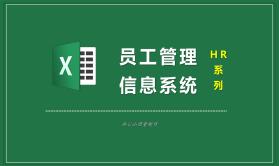 Excel之员工管理信息系统