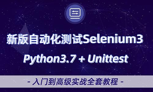 全新版本录制自动化测试视频教程 selenium3+python3+unittest自动化测试