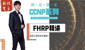 高级网络工程师CCNP系列⑦:FHRP(HSRP/VRRP/GLBP)【新任帮主】