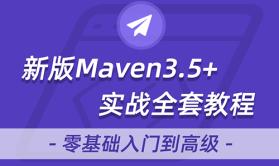2020新版maven视频教程零基础入门到进阶